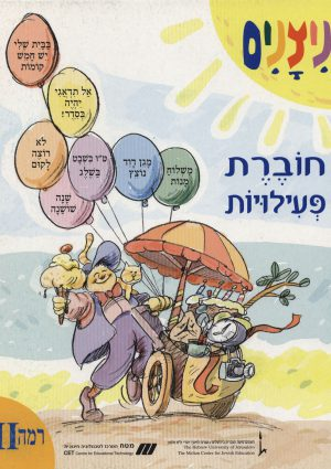 Nitzanim Choveret Peiluyot LaTalmid Rama Bet