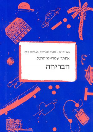 Gesher La'Noar – Ha'Bricha