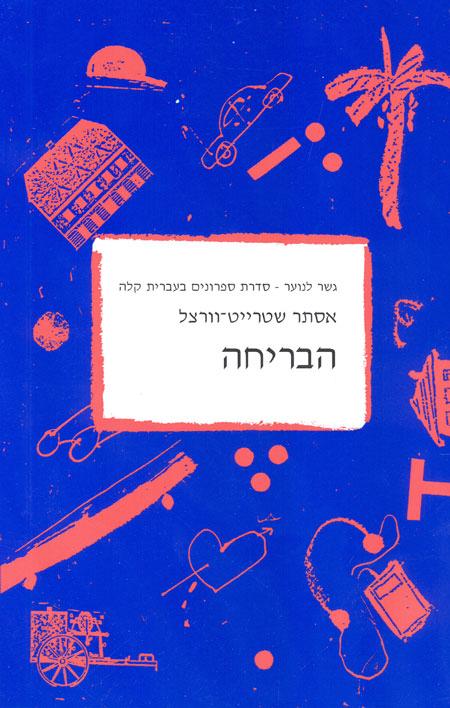 Gesher La'Noar – Ha'Bricha