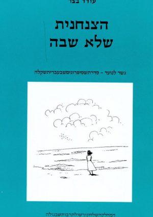 Gesher La'Noar – Ha'Tzanchanit Shelo Shava