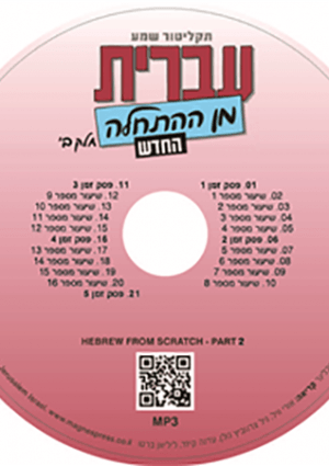 Hebrew from Scratch Part B – CD