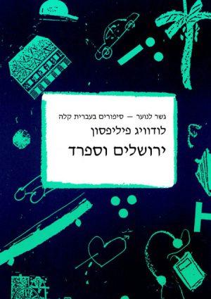 Gesher La'Noar – Yerushalayim Ve'Sfarad