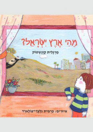Mahi' Eretz Israel-Hebrew