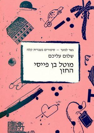 Gesher La'Noar – Motel Ben peyssi Ha'Chazan