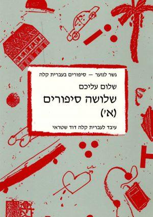 Gesher La'Noar – Shalosha Sipurim – Alef