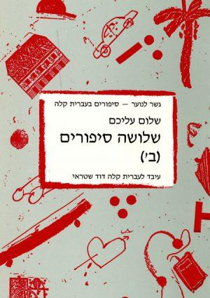Gesher La'Noar – Shalosha Sipurim – Bet