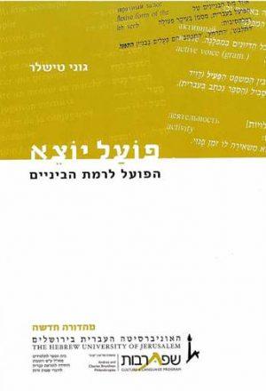Poal Yotzeh: HaPoal LeRamot HaBenayim
