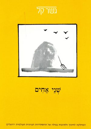 Gesher Kal – Shney Achim