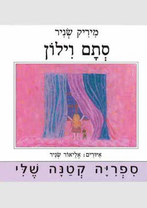 Stam Vilon-Sifriya Ktana Sheli#13