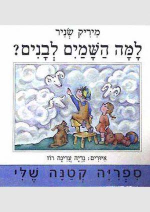Lama Ha'Shamayim Levanim-Sifriya Ktana Sheli#15