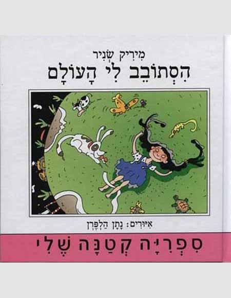 Histovev Li Ha'Olam-Sifriya Ktana Sheli#22