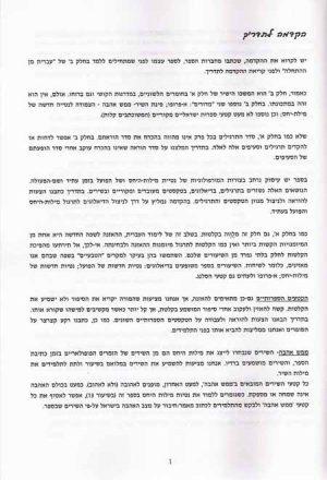 Ivrit Min HaHatchala HaChadash (Bet) T.G.