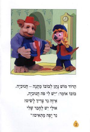 Nitzanim LaTalmid Rama Alef – Eize Ner Matim