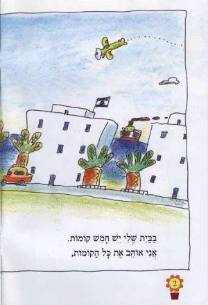 Nitzanim LaTalmid Rama Bet –  BaBayit Sheli Yesh Chamesh Komot