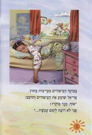 Nitzanim LaTalmid Rama Bet – Lo Rotzeh Lakum