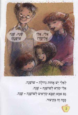Nitzanim LaTalmid Rama Bet – Shana Shoshana