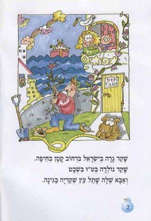Nitzanim La Talmid Rama Bet -Tu Bishvat BaSheleg