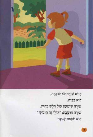 Nitzanim LaTalmid Rama Gimmel – Mi Yoshev Al HaEtz