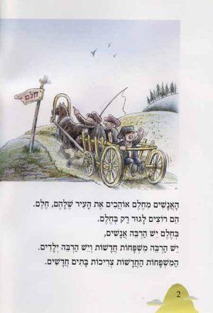 Nitzanim LaTalmid –  HaAnashim MeChelem