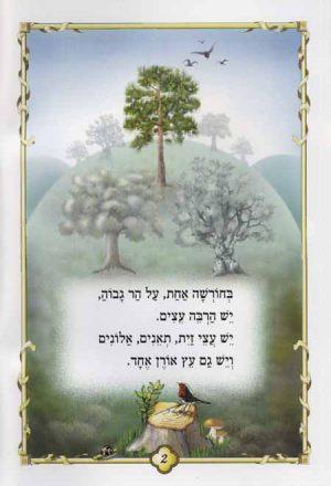 Nitzanim La Talmid Rama Gimmel – Lama Etz HaOren LoMeushar