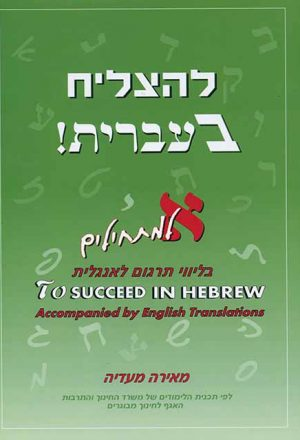 LeHatzliach BeIvrit Alef+English translation