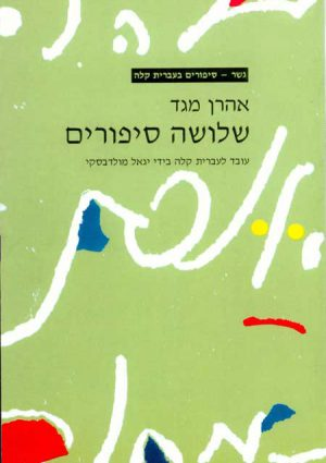 Gesher – Shlosha Sipurim Aharon Meged