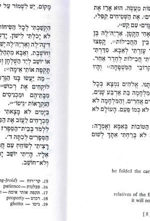 Gesher LaNoar – Elef Paam Lamah