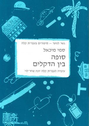 Gesher La'Noar – Suffa Bein Ha'Dkalim