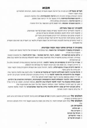 Chaverim Be'Ivrit Ha'Albom Sheli – (1) Yom Huledet