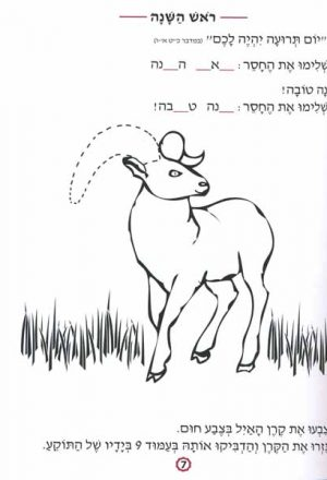Otiot Medabrot BeMaagal HaShana