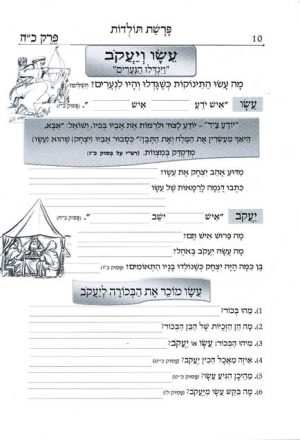 Shushan-Bereshit Part B-Choveret LaTalmid