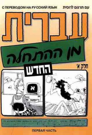 Hebrew from Scratch Part A-for Russian speakers