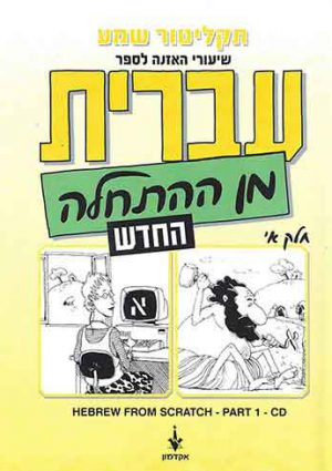 Hebrew from Scratch Part A – CD