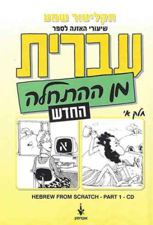 Hebrew from Scratch – New Edition (Part 1) Audio mp3 CD
