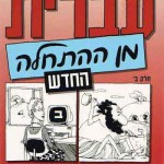Hebrew from Scratch – New Ed. (Part 2)