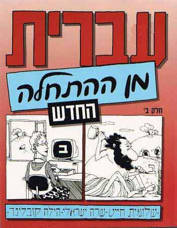 Hebrew from Scratch - New Ed. (Part 2)
