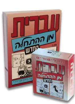 Hebrew from Scratch – New Ed. (Part 2) + Audio CDs