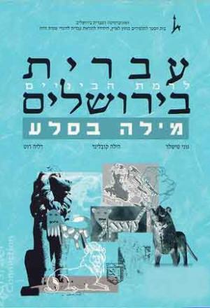 Ivrit Be'Yerushalayim, Benayim – Mila Ba'Sela