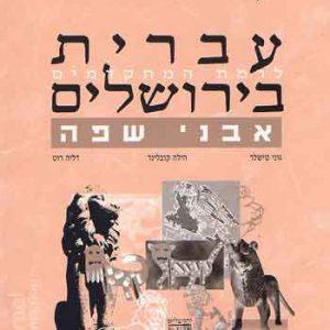 Ivrit Be'Yerushalayim, Le'Mitkadmim-Avnei Safa