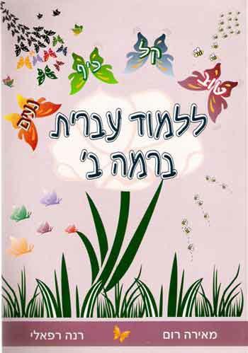 Lilmod Ivrit Be'Rama (Bet)