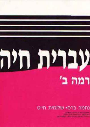 Ivrit Chaya (Bet)