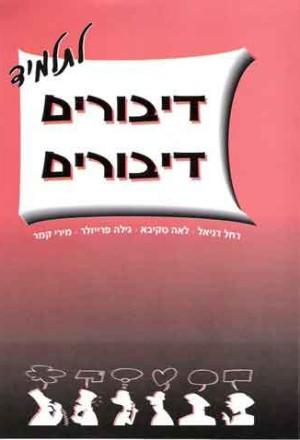 Diburim Diburim (Student's Booklet)