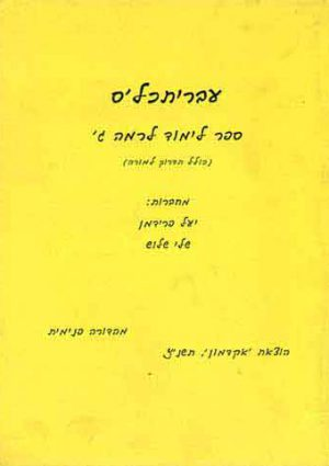 Ivritachles (for level Gimmel) Part A