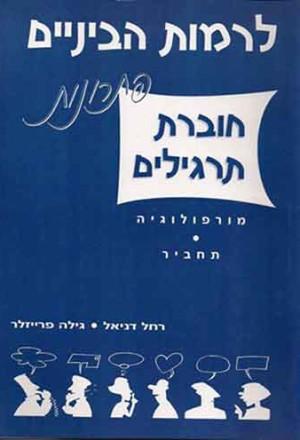Diburim Diburim (Choveret Pitronot)