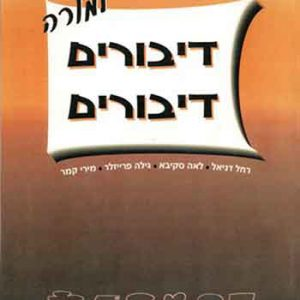 Diburim Diburim (Teacher's Booklet)