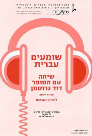 Shomim Ivrit – A conversation with David Grossman