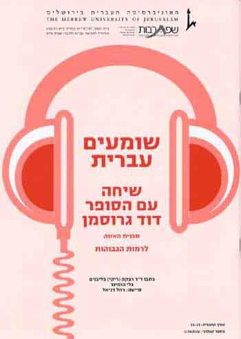 Shomim Ivrit - A conversation with David Grossman