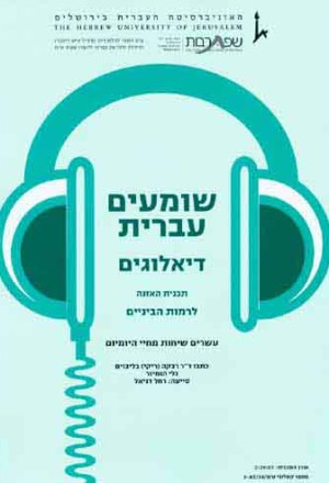 Shomim Ivrit – 20 Dialogues on Daily Life