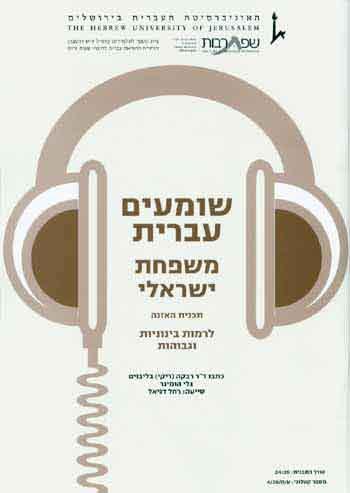 Shomim Ivrit - The Israeli Family