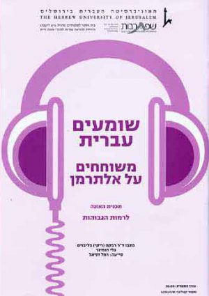 Shomim Ivrit – Reflection about Natan Alterman